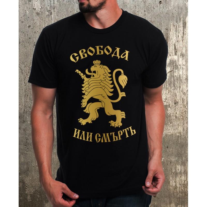 Мъжка тениска-Свобода или Смърт