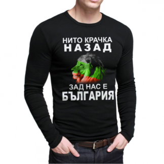 Мъжка блуза – ЗАД НАС Е БЪЛГАРИЯ