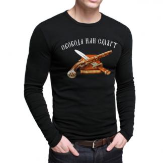 Мъжка блуза – Свобода или Смърт 2