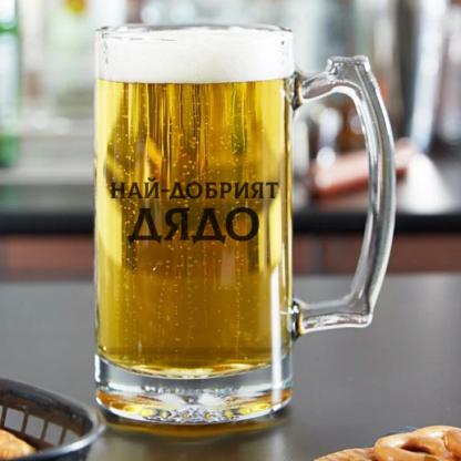 Стъклена халба за бира – ЗА НАЙ-ДОБРИЯТ ДЯДО