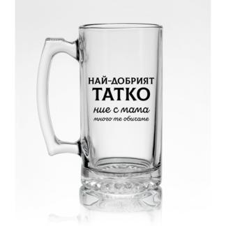 Стъклена халба за бира – ЗА ТАТКО