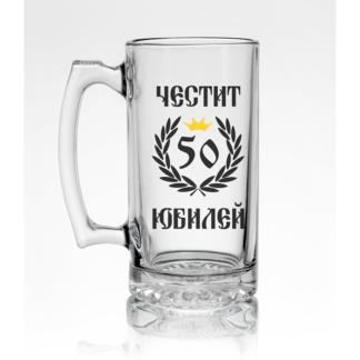 Стъклена халба за бира – ЗА ЮБИЛЕЙ