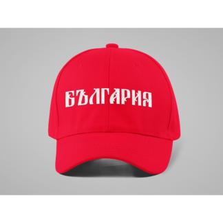 Унисекс шапка с козирка - БЪЛГАРИЯ