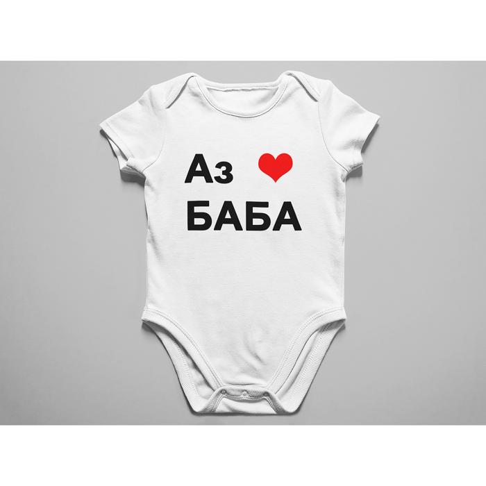 Бебешко боди с надпис-АЗ ОБИЧАМ БАБА