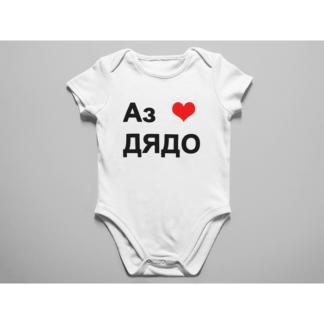 Бебешко боди с надпис-АЗ ОБИЧАМ ДЯДО
