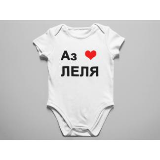 Бебешко боди с надпис-АЗ ОБИЧАМ ЛЕЛЯ