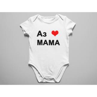Бебешко боди с надпис-АЗ ОБИЧАМ МАМА