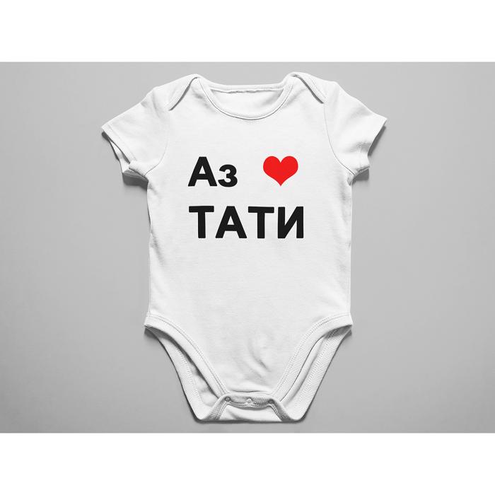 Бебешко боди с надпис-АЗ ОБИЧАМ ТАТИ