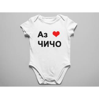 Бебешко боди с надпис-АЗ ОБИЧАМ ЧИЧО