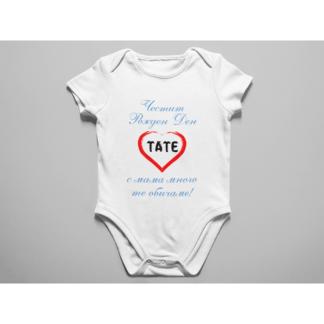 Бебешко боди с надпис-ЧРД ТАТИ-модел 2