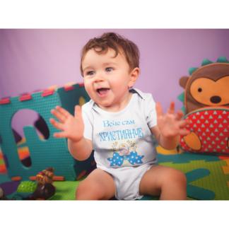 Бебешко боди с щампа-ВЕЧЕ СЪМ ХРИСТИЯНЧЕ 02