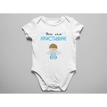 Бебешко боди с щампа-ВЕЧЕ СЪМ ХРИСТИЯНЧЕ 03