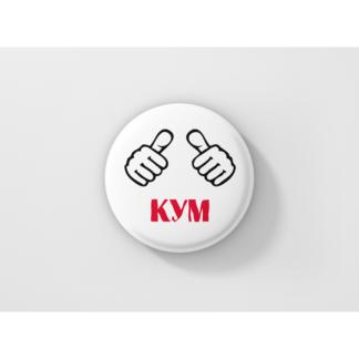 Значка за ергенско парти – КУМ - 2