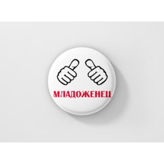 Значка за ергенско парти – МЛАДОЖЕНЕЦ - 2