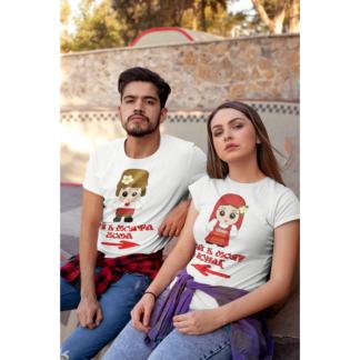 Тениски за влюбени – МОМА & ЮНАК