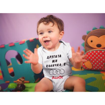 Бебешко боди-ДРУГАТА МИ КОЛИЧКА Е AUDI