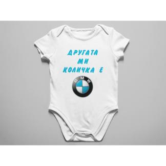 Бебешко боди-ДРУГАТА МИ КОЛИЧКА Е BMW