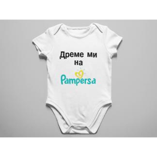 Бебешко боди с щампа-ДРЕМЕ МИ НА ПАМПЕРСА