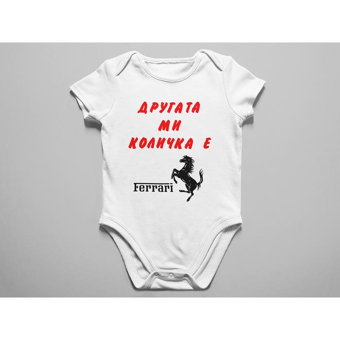 Бебешко боди с щампа-ДРУГАТА МИ КОЛИЧКА Е FERRARI