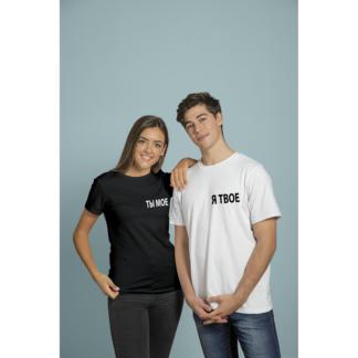 Тениски за влюбени-ТИ СИ МОЙ-АЗ СЪМ ТВОЙ