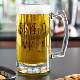 Стъклена халба за бира-БИРЕНО МИ Е!