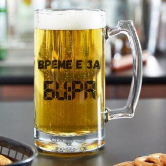 Стъклена халба за бира-ВРЕМЕ Е ЗА БИРА