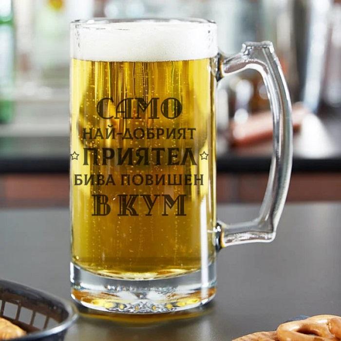Стъклена халба за бира-ПРИЯТЕЛ-КУМ