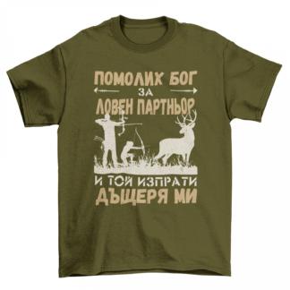 Мъжка тениска–ЛОВЕН ПАРТНЬОР