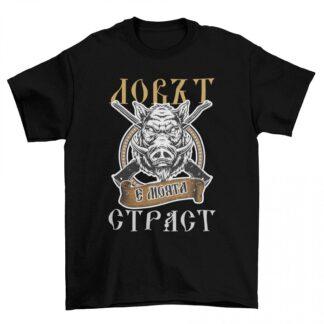 Мъжка тениска–ЛОВЪТ Е МОЯТА СТРАСТ