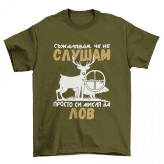 Мъжка тениска–МИСЛЯ СИ ЗА ЛОВ