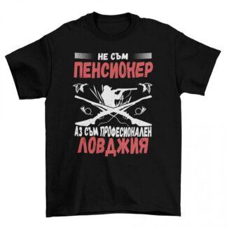 Мъжка тениска–ПРОФЕСИОНАЛЕН ЛОВДЖИЯ