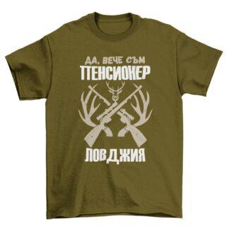 Мъжка тениска - ЛОВДЖИЯ
