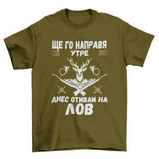 Мъжка тениска – ДНЕС ОТИВАМ НА ЛОВ