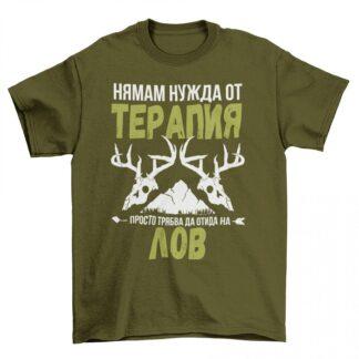 Мъжка тениска – ЛОВЪТ Е МОЯТА ТЕРАПИЯ