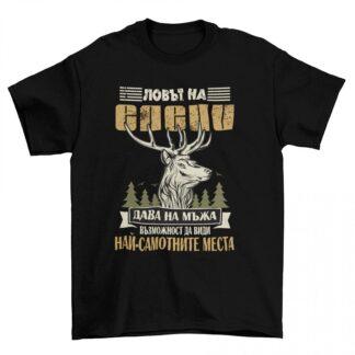 Мъжка тениска – ЛОВЪТ НА ЕЛЕНИ