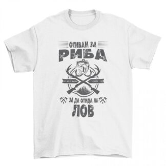 Мъжка тениска – ОТИВАМ ЗА РИБА