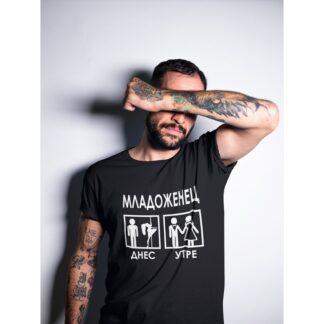 Тениска за ергенско парти – ДНЕС И УТРЕ
