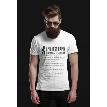 Тениска за ергенско парти – КОНТРОЛЕН СПИСЪК