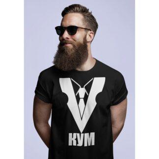 Тениска за ергенско парти – КУМ
