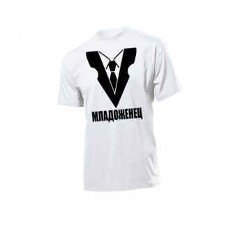Тениска за ергенско парти – МЛАДОЖЕНЕЦ