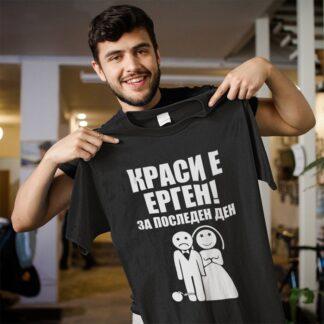 Тениски за ергенско парти – ЕРГЕН ЗА ПОСЛЕДЕН ДЕН