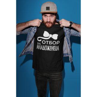 Тениски за ергенско парти – ОТБОР НА МЛАДОЖЕНЕЦА 2